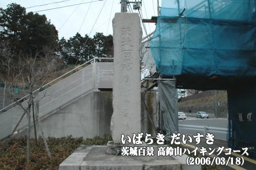 茨城百景_高鈴山ハイキングコース