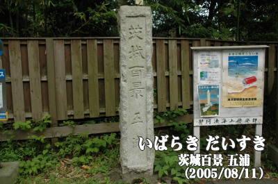 茨城百景_五浦