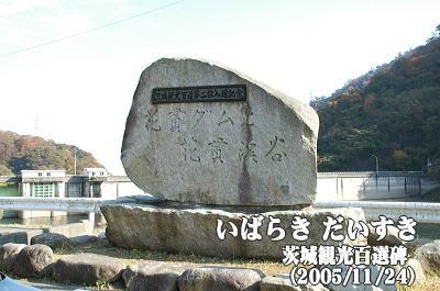茨城観光百選_花貫渓