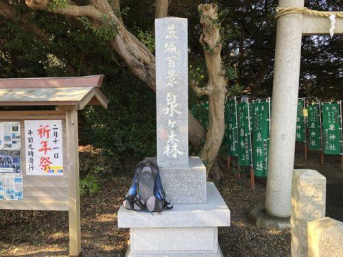 茨城百景_泉ヶ森