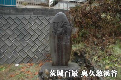 茨城百景_奥久慈溪谷