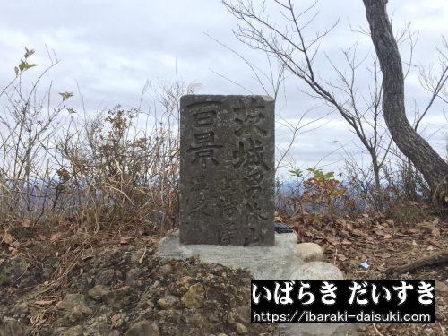 茨城百景_男体山と湯沢温泉