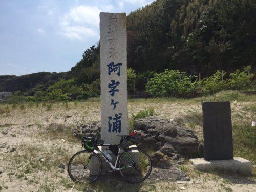 茨城百景_阿字ヶ浦