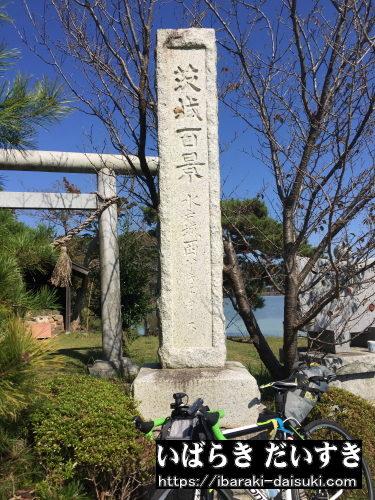 茨城百景_水戸城西ハイキングコース