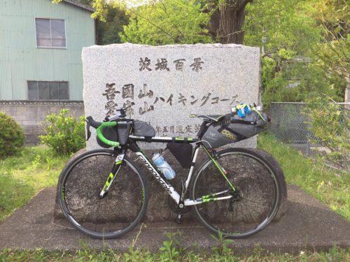 茨城百景_吾国山愛宕山ハイキングコース