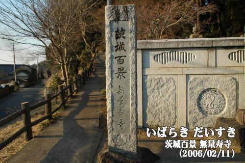 茨城百景_無量寿寺