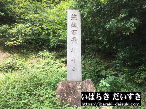 茨城百景_峰寺山