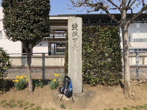 茨城百景_結城史蹟と名崎の送信所