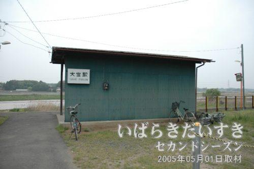 関東鉄道常総線 大宝駅 旧駅舎