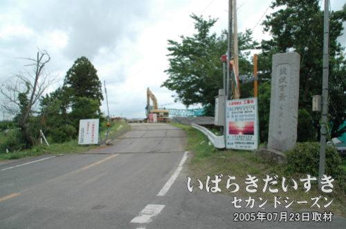 旧桜町商店街から古渡橋を眺める2005年、旧古渡橋は架け替え工事をしていました。