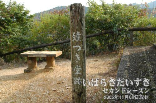 御前山山頂にある、鐘つき堂跡<br>御前山は低山ですが、勾配のきつい斜面もあります。ベンチがあり、休憩ができます。