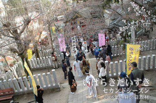 筑波山神社の御座替祭(06年04月)毎年、04月01日と、11月01日に催されます。