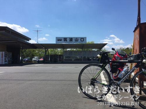 旧筑波鉄道(廃線) 筑波駅<br>つくばエクスプレス(TX)のつくば駅と読み方が一緒の為、TX開通後、「筑波山口駅」と名称変更しました。バスターミナル、つくばりんりんロードの駅として利用されています。