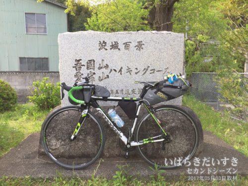 茨城百景 吾国山愛宕山ハイキングコース / 水戸線 福原駅側