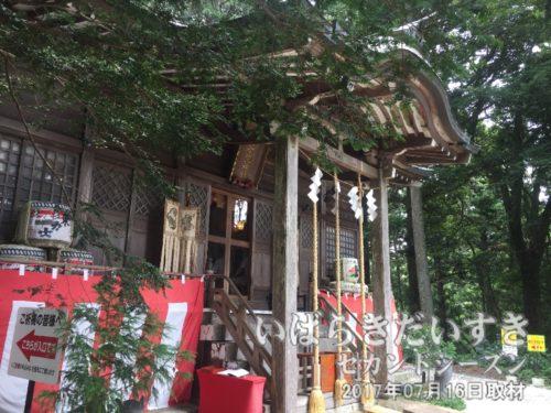 鷲子山上神社 拝殿