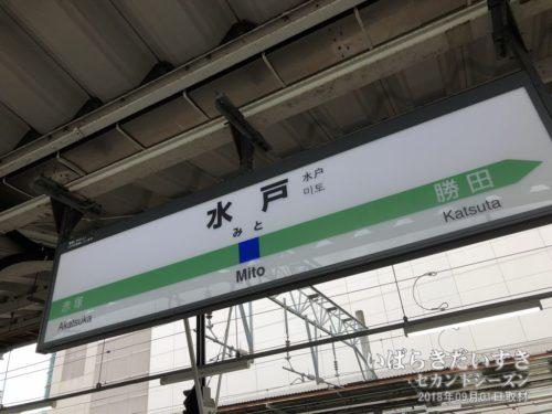 水戸駅到着。