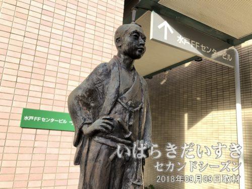 会沢正志の蔵(水戸FFセンタービル 前)