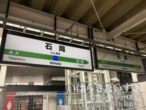 なぜか二つある、石岡駅の駅名標。