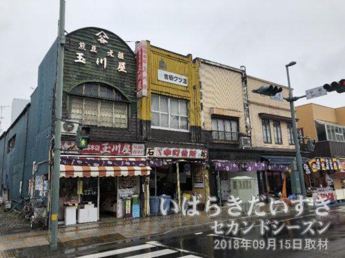 玉川屋、吉田クツ店などの看板建築。