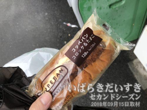 コロッケたまごパンを、軒先でいただきます。