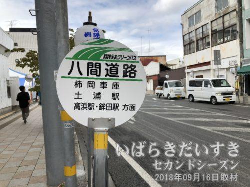 常磐線石岡駅から国道355号(旧国道6号)をつなぐ県道。昭和04年、石岡の大火後に完成しました。