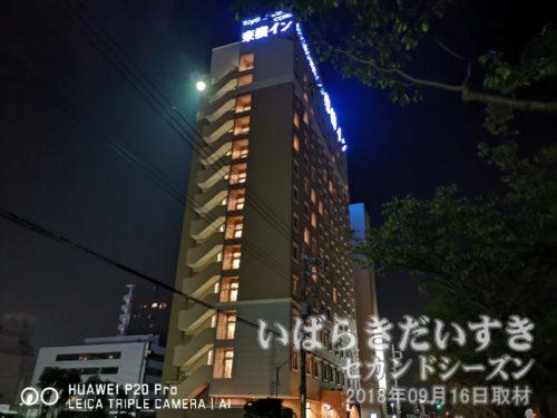 東横イン 水戸駅南口〔茨城県水戸市桜川〕<br>水戸訪問の際は、よく利用させてもらうホテルのひとつです。
