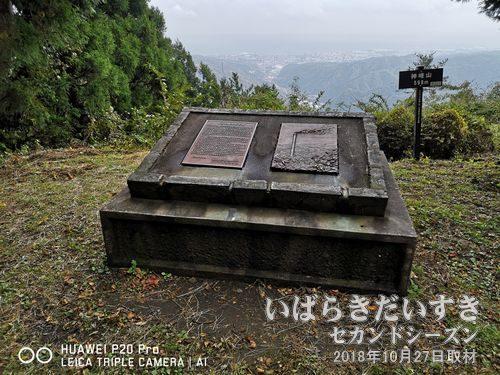 神峰山 山頂(598m)と日立台煙突記念碑<br>神峰山山頂からは日立の大煙突が眺められます。常陸関連企業が設置した、大煙突の記念碑。