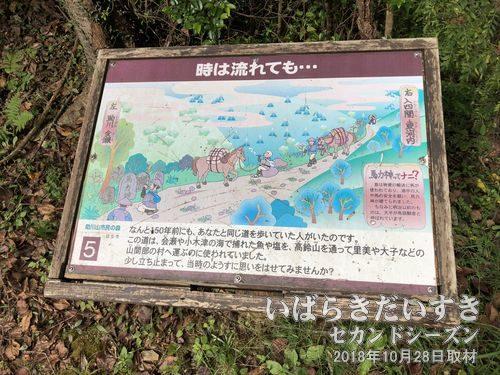 「時は流れても」のボード<br>この道はその昔、会瀬や小木津の海で捕れた魚や塩を、高鈴山を通って里見や大子などの山間部へ運ぶ山道だったのです。