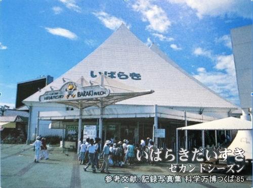 科学万博 『いばらきパビリオン』<br>筑波山の二つの峰をデザインに生かしている。参考文献:TSUKUBA EXPO'85 公式記録写真集 P96
