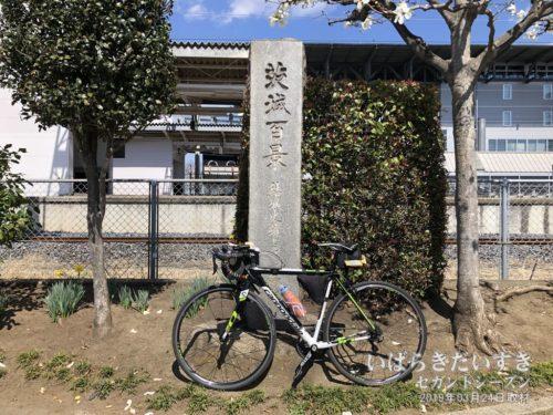茨城百景_097_結城史蹟と名崎の送信所