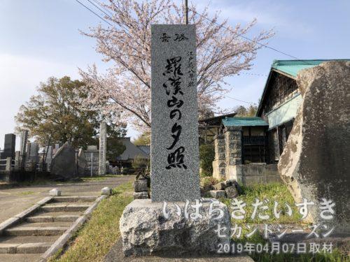 江戸崎八景 羅漢山の夕照