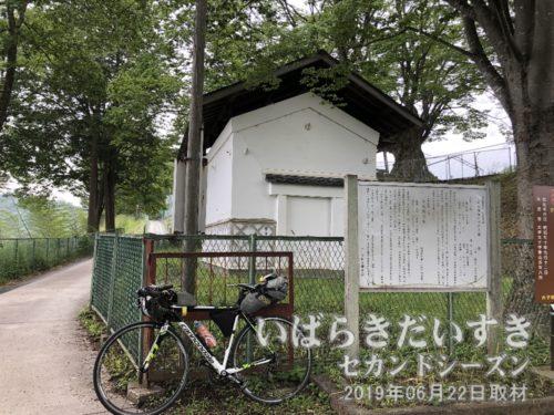 茨城百景 包括風景 文武館址