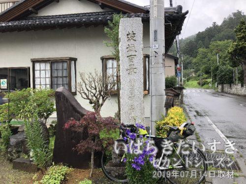 茨城百景_鷲子山と三浦杉