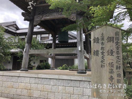 茨城百景 包括風景 等覚寺の梵鐘