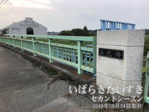 馬洗橋〔茨城県坂東市〕<br>飯沼川を渡る橋。