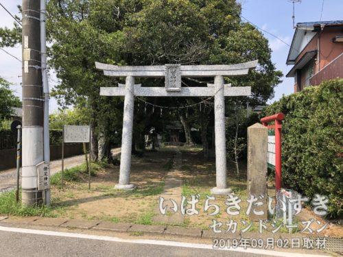 茨城百景 包括風景 鎌足神社