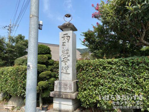「雨引観音道」の碑