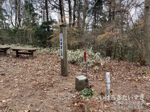 栄蔵室 山頂(標高 882m)