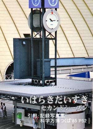 科学万博会場のインフォメーションセンター等に設置されていたSEIKO社の時計。 引用:記録写真集 科学万博 つくば'85 (P52)