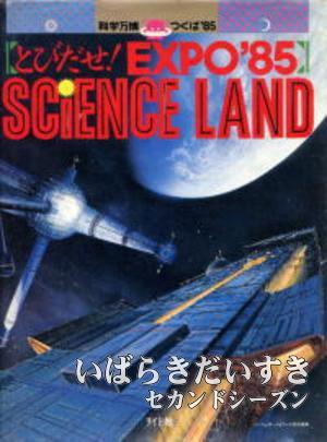 とびだせ!EXPO'85 SCIENCE LAND