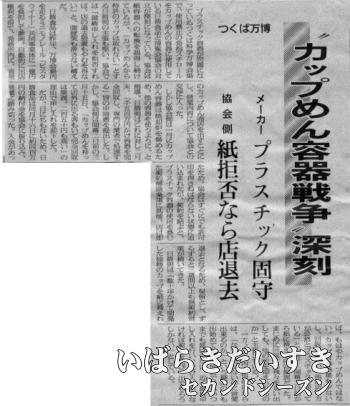 """""""カップめん容器戦争""""深刻_科学万博つくば'85"""