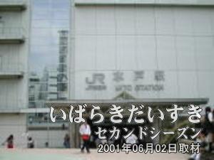 【水戸駅】<br>とても元気な駅前です。駅周辺も元気元気!