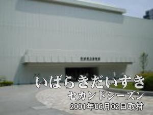 【茨城県立図書館】<br>念願の図書館にやっと到着~♪、なんてやってないで、早く中へ!