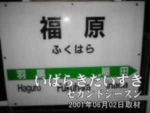 【福原駅 看板(駅名標)】