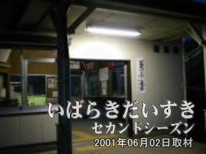 【JR水戸線 福原駅 駅舎】<br>ひっそりとした駅舎。蛍光灯がさみしく辺りを照らしています。