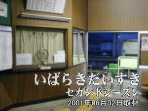 【閉まった窓口】<br>窓口のカーテンは閉められ、すでに営業が終了しています。