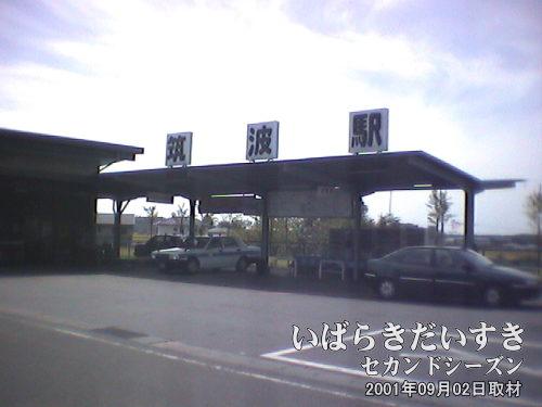 【筑波鉄道 筑波駅跡】<br>筑波駅はもともとバス停としての駅ではなく、今は廃線となった筑波鉄道の駅なのです。