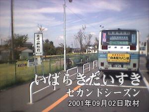 【筑波神社前乗り場】<br>筑波駅から筑波神社前まで行くバスの乗り場です。