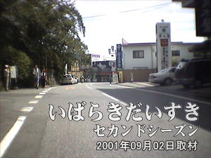 【筑波山神社に向かう】<br>バスを降り、筑波山神社に向かいます。この辺りは栄えています。