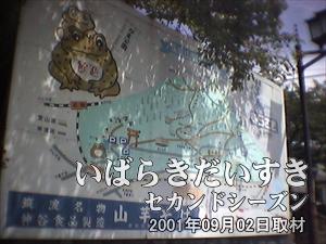 【筑波山周辺の地図】<br>地図の左下には、廃線になった筑波鉄道が見て取れます。